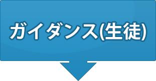 南千住の学習塾TSS:ガイダンス