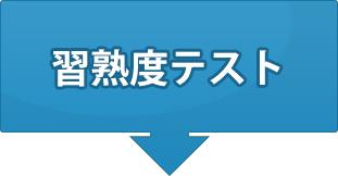 南千住の学習塾TSS:理解度テスト