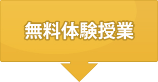 南千住の学習塾TSS:無料体験授業
